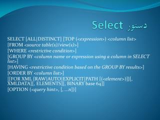 دستور  Select
