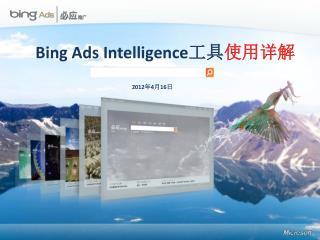 Bing Ads Intelligence 工具 使用详解