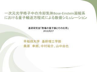 一次元光学格子中の冷却気体 Bose-Einstein 凝縮系 における量子輸送方程式による数値シミュレーション