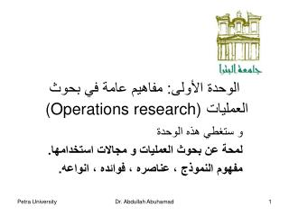 :      Operations research