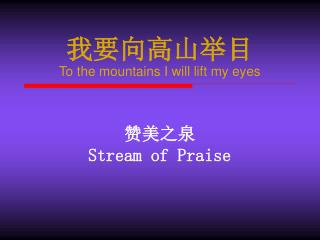 我要向高山举目 To the mountains I will lift my eyes