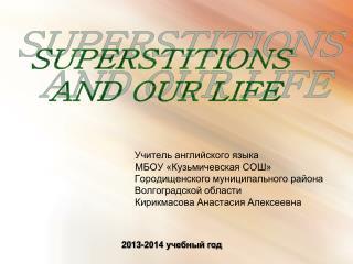 Учитель английского языка      МБОУ «Кузьмичевская СОШ»