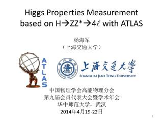 Higgs Properties Measurement based on H ?ZZ*?4 l  with ATLAS