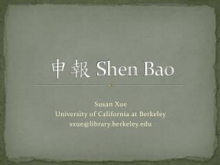 申報 Shen Bao