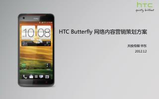 HTC Butterfly  网络内容营销策划方案