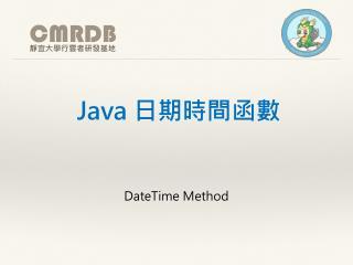 Java  日期時間函數