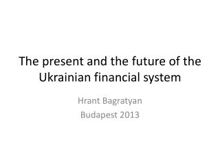 The present and the future of the Ukrainian financial system