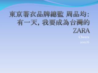 東京著衣品牌總監 周品均:有一天,我要成為台灣的 ZARA