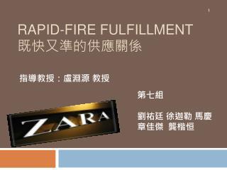 Rapid-Fire Fulfillment 既快又準的供應關係