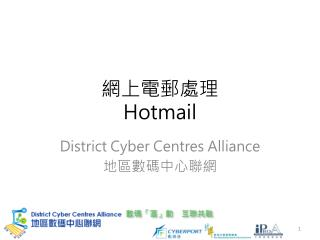 ?????? Hotmail