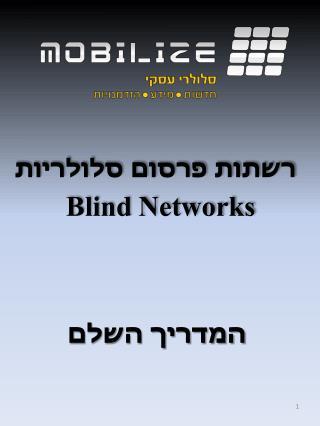 Blind Networks