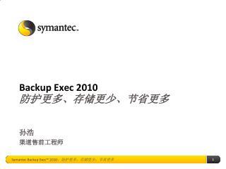 Backup Exec 2010   ??????????????