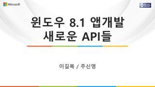 윈도우  8.1  앱개발 새로운  API 들
