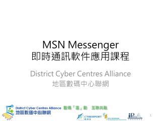 MSN Messenger 即時通訊軟件應用課程