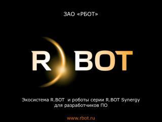 Э косистема  R.BOT и роботы серии  R.BOT Synergy д ля разработчиков ПО