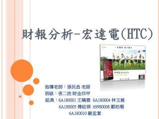 財報分析 - 宏達電 (HTC)