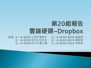 第 20 組報告  雲端 硬碟 ~ Dropbox