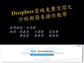 Dropbox 雲端免費空間之 介紹與簡易操作教學