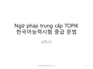 Ngữ pháp trung cấp  TOPIK 한국어능력시험 중급 문법