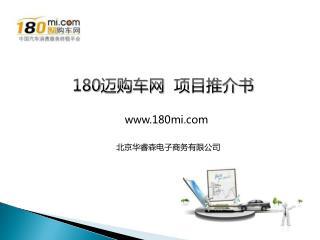 www.180mi.com