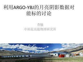 利用 ARGO-YBJ 的月亮阴影数据对能标的讨论