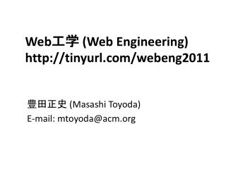 Web 工学  ( Web Engineering) http://tinyurl.com/webeng2011