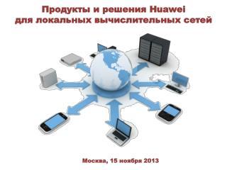 Продукты и решения Huawei для локальных вычислительных сетей