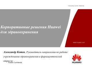 Корпоративные решения  Huawei для здравоохранения
