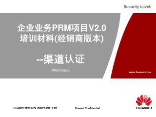 企业业务 PRM 项目 V2.0 培 训材 料 ( 经销商版本 )