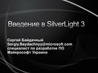Введение в  SilverLight  3