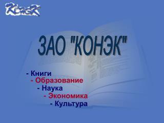 - Книги