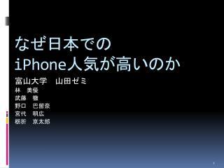 なぜ日本での iPhone 人気が高いのか