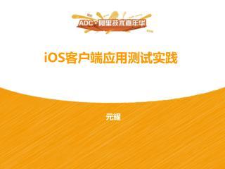 iOS 客户端应用测试实践