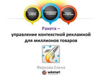 Ракета –  управление контекстной рекламной для миллионов товаров