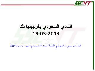 النادي السعود ي بفرجينيا تك 19-03-2013