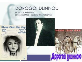 Dorogoi Dlinnou Music:  Boris  Fomin Russian Lyrics : Konstantin  POdrevski