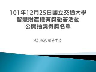 101 年 12 月 25 日 國立交通大學 智慧財產權有獎徵答活動 公開 抽獎得獎名單