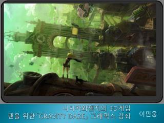 니시카와젠지의 3D 게임  팬을  위한「 GRAVITY DAZE 」 그래픽스  강좌
