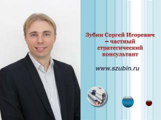 Зубин Сергей Игоревич – частный стратегический консультант