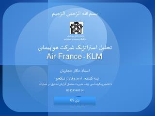تحلیل استراتژیک  شرکت  هواپیمایی KLM - Air France