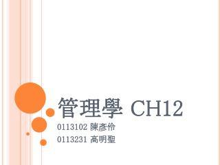 管理學  CH12