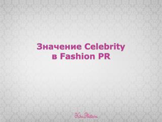 Значение  Celebrity в  Fashion PR