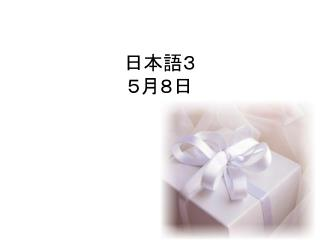 日本語3  5月8日