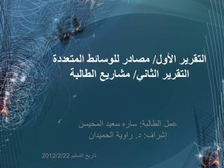 التقرير الأول/ مصادر للوسائط المتعددة التقرير الثاني/ مشاريع الطالبة