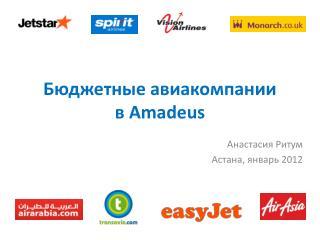 Бюджетные авиакомпании  в  Amadeus