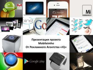 Презентация проекта  Mobileimho От Рекламного Агентства « IQ »