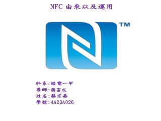 近距離無線傳輸 (Near Field Communication , NFC)