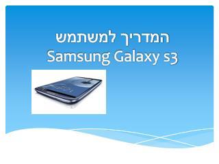 המדריך למשתמש Samsung Galaxy s3