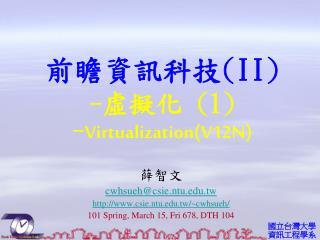 薛智文 cwhsueh@csie.ntu.edu.tw http://www.csie.ntu.edu.tw/~cwhsueh/