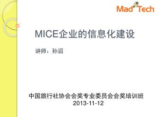 MICE 企业的信息化建设
